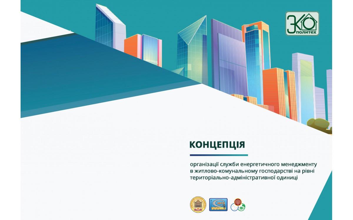 КОНЦЕПЦИЯ организации службы энергетического менеджмента в жилищно-коммунальном хозяйстве на уровне